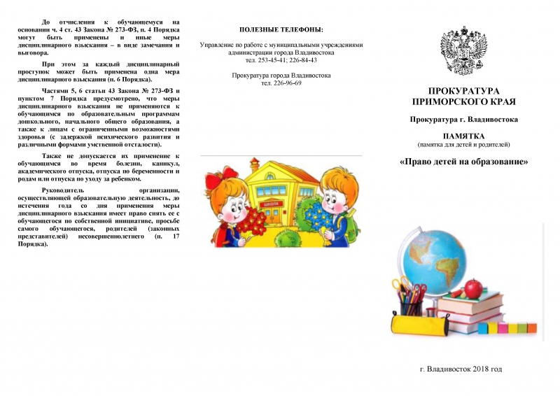 http://pupils.ru/upload/pupils/information_system_70/2/0/4/1/0/item_204104/information_items_property_101100.jpg