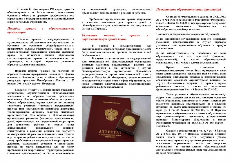 http://pupils.ru/upload/pupils/information_system_70/2/0/4/1/0/item_204104/information_items_property_101101.jpg