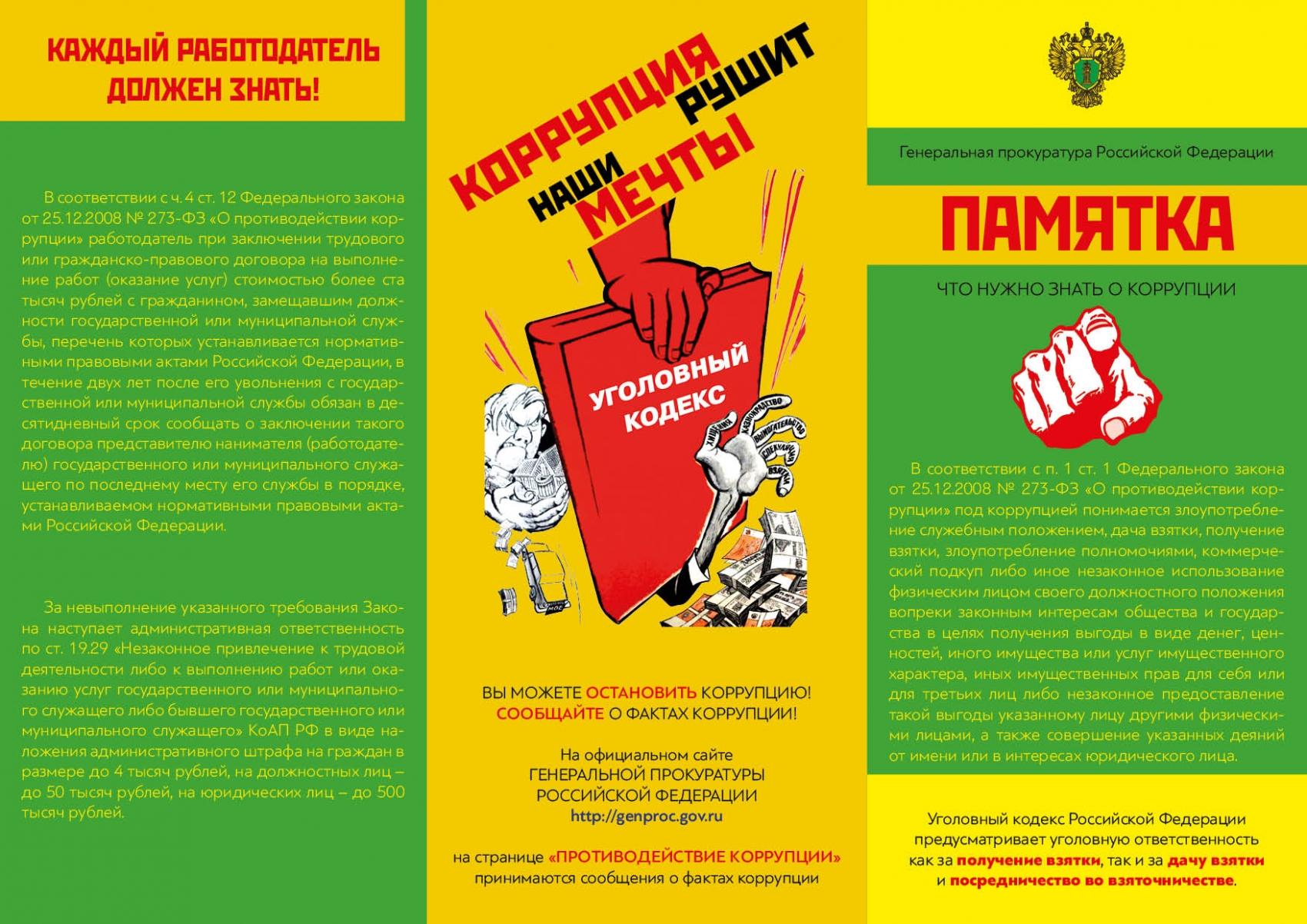 http://pupils.ru/upload/pupils/information_system_782/3/6/5/0/9/item_365094/information_items_property_116314.jpg